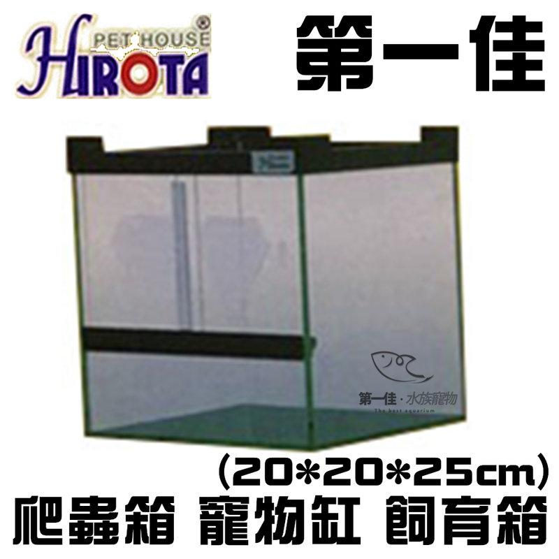 [第一佳水族寵物] 台灣HIROTA宣龍〔RP-2025〕爬蟲箱 寵物缸 飼育箱(20*20*25cm)