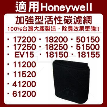 Honeywell 適用 18200 18250 17200 17250 活性碳濾網 4組