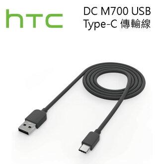 HTC DC M700 USB Typc-C 傳輸線 正原廠傳輸線 《原廠》