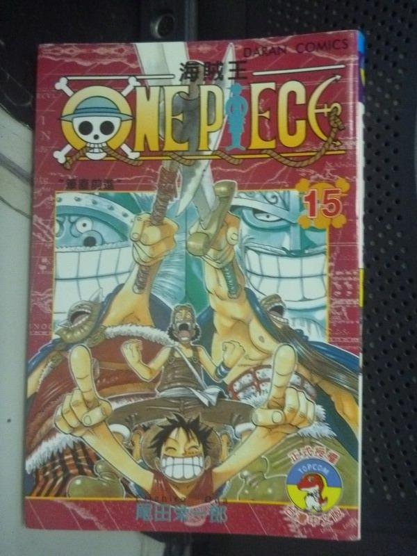 【書寶二手書T1/漫畫書_ILC】ONE PIECE海賊王15_尾田榮一郎