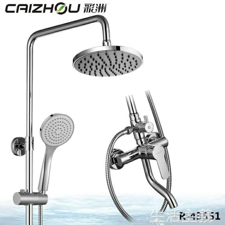 【現貨】淋浴柱 彩洲衛浴 淋浴龍頭 淋浴屏龍頭 花灑套裝 大淋浴洗澡龍頭浴室龍頭 快速出貨