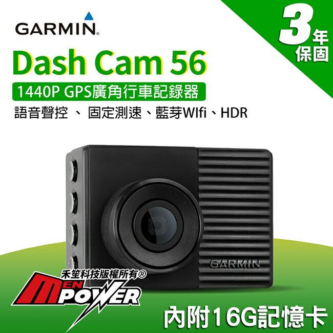 【內附16G卡】Garmin Dash Cam 56 GPS廣角行車記錄器【禾笙科技】