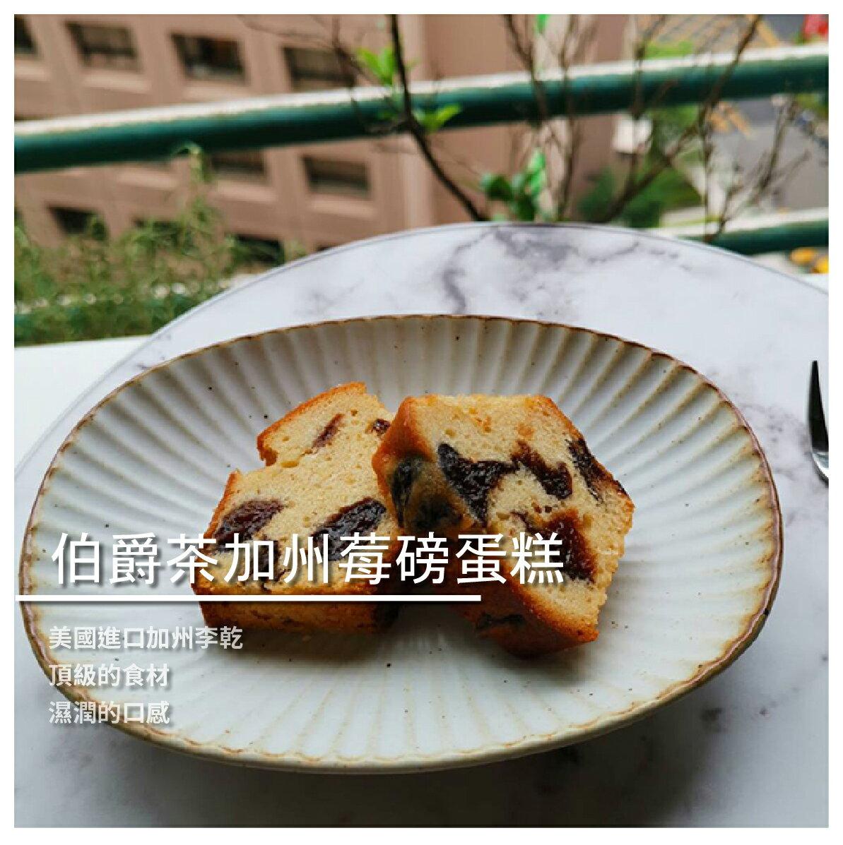 【鮮日嚐四季餐桌料理】伯爵茶加州莓磅蛋糕/條