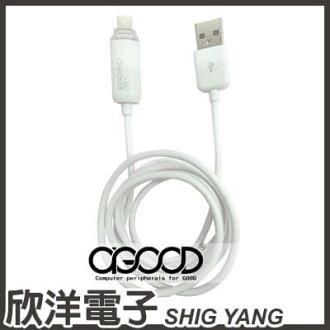 ※ 欣洋電子 ※ 『A-GOOD』USB TO APPLE Lightning 8 iPhone7/iPhone6/iPhone5/iPad mini/i6 手機充電傳輸線 智慧發光充電傳輸線 (W-..