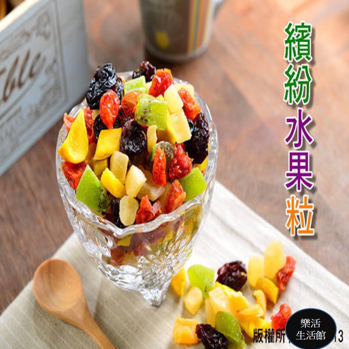 繽紛水果粒/ 芒果鮮果粒/鳳梨鮮果粒(250g)  【樂活生活館】
