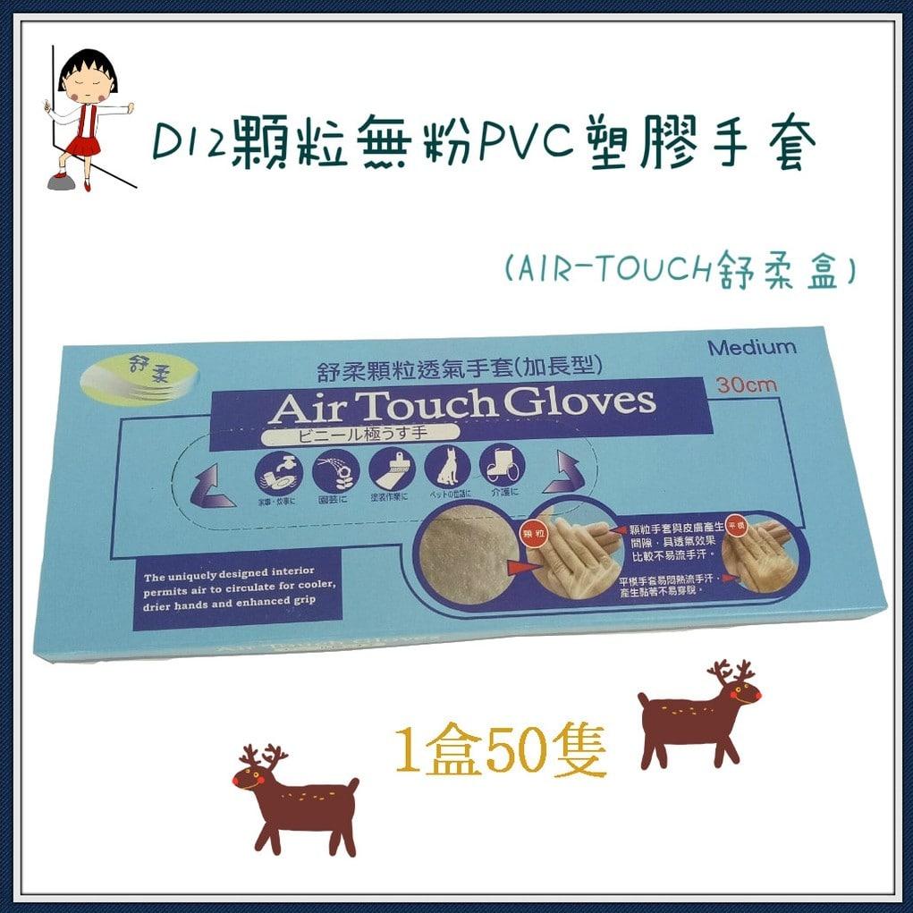 D12顆粒無粉PVC塑膠手套(AIR-TOUCH舒柔盒) 一盒/50隻台灣製造加長型設計通用手套