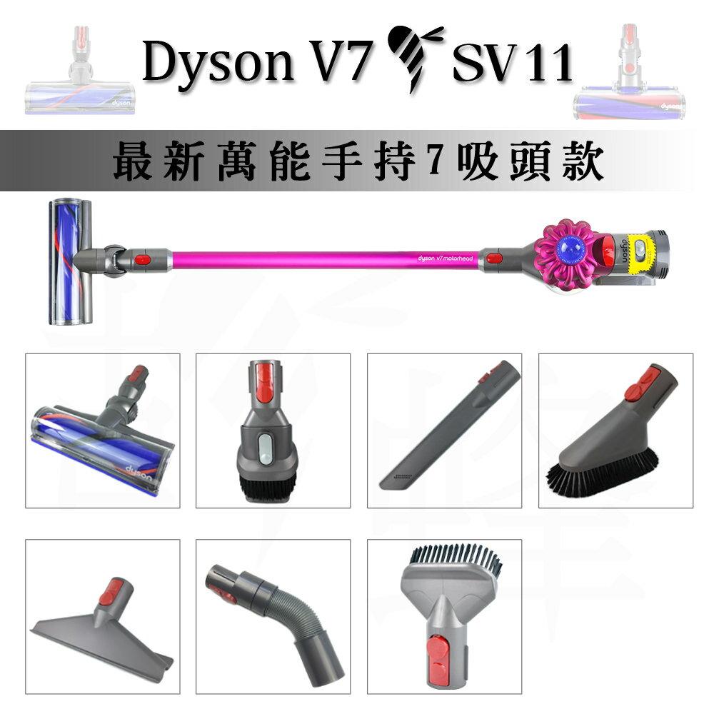 <br/><br/>  ㊣胡蜂正品㊣ Dyson V7 SV11桃紅無線吸塵器萬能型含 手持工具組 motorhead V6 V8一年在台保固<br/><br/>
