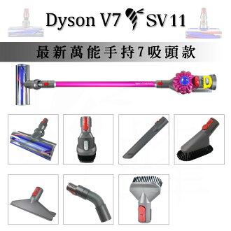 2017最新 現貨 戴森 Dyson V7 SV11 桃紅色 無線 手持 吸塵器 7吸頭 含手持工具組 Absolute sv09 v6 V8 可參考 無 FLUFFY