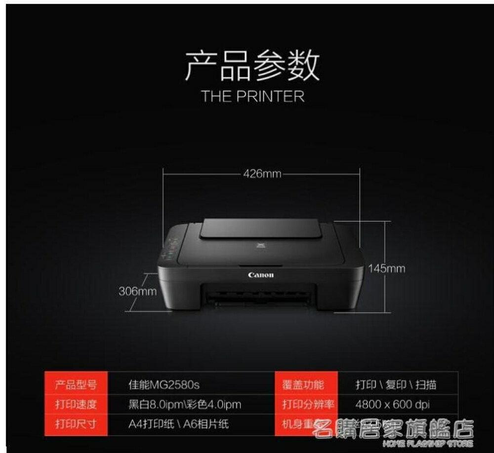 佳能MG2580S噴墨一體機列印機復印家用小型學生文檔黑白彩色照片   名購居家 雙12購物節