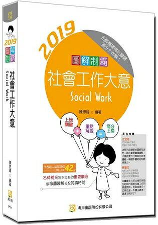 圖解制霸社會工作大意(附100日讀書計畫表)(六版)