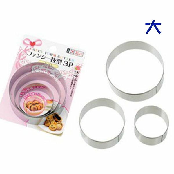 BO雜貨【SV8141】日本製 不銹鋼 餐點模型丸大/3P 餅乾模 壓模 蔬果壓模 鳳梨酥 白鐵圈 烘焙模具