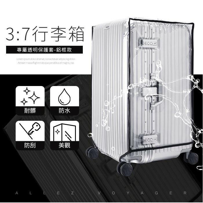 奧莉薇閣3:7行李箱 胖胖箱-「鋁框」專用 行李箱套 透明防水 防塵套 保護套 0