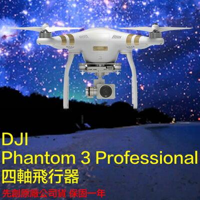 【超靚-免運費】 DJI Phantom 3 Professional 四軸飛行器 空拍機 遙控飛機 Phantom 3 Professional