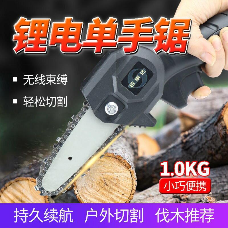 小型家用6寸鋰電伐木電鏈鋸迷你便攜充電式手持砍樹多功能手電鋸 618年中鉅惠
