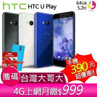 HTC U Play 64G 攜碼至台灣大哥大 4G 上網月繳 $999 手機390元【贈32G記憶卡*1+Q Style10400行動/移動電源*1】