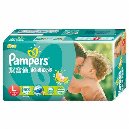 『121婦嬰用品館』幫寶適 超薄乾爽 嬰兒紙尿褲-XXL 31片x4包/箱 - 限時優惠好康折扣