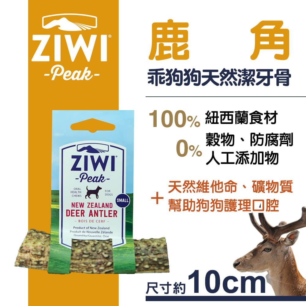 ZiwiPeak巔峰 乖狗狗天然潔牙骨-鹿角