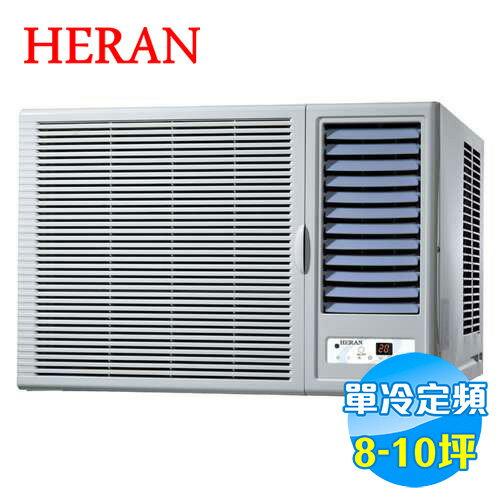 禾聯 HERAN 單冷定頻右吹窗型冷氣 旗艦系列 HW-56F