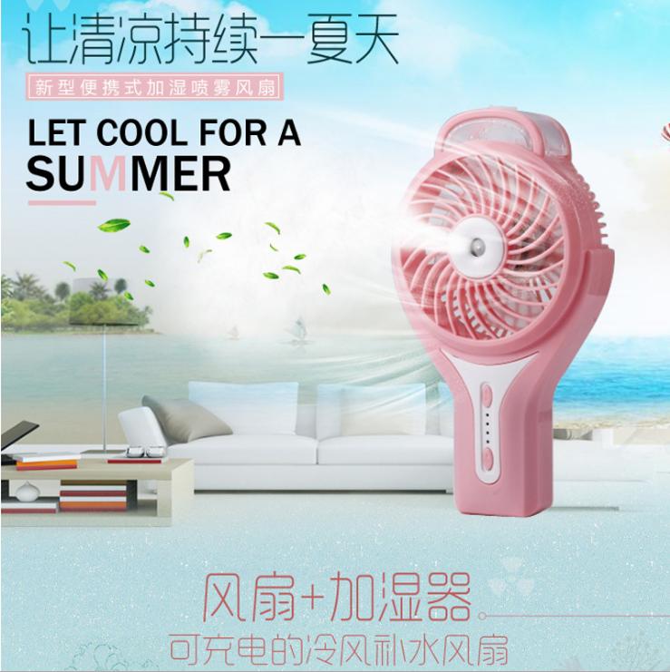 USB 充電靜音噴霧風扇   三段式風速調節 ^(六色^) 853FAN