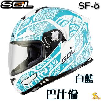 ~任我行騎士人身部品~SOL SF-5 SF5 巴比倫 全罩 內藏墨鏡 安全帽 除霧鏡片 #白藍