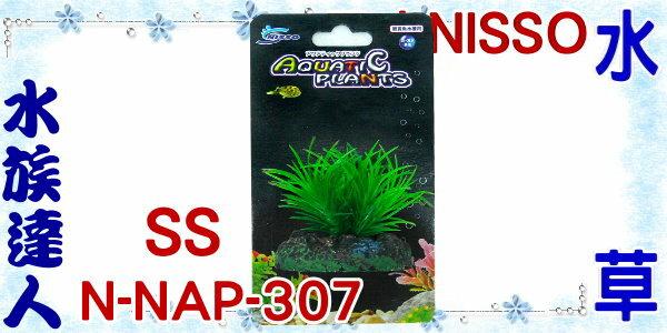 【水族達人】【造景裝飾】日本NISSO《水草(SS).N-NAP-307》假水草/仿真水草