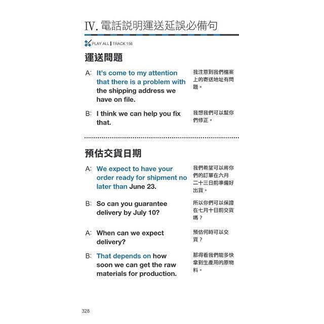BIZ E-mail + 電話英語 口袋書 7