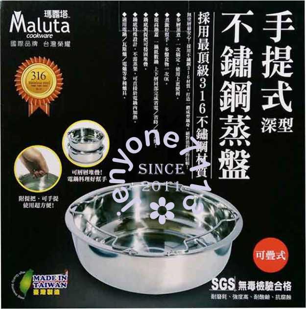 台灣製造【瑪露塔Maluta】 #316不鏽鋼手提式深型蒸盤22cm 可堆疊(1入)