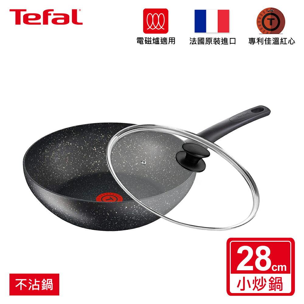 Tefal法國特福 頂級礦物系列28CM不沾小炒鍋+玻璃蓋 法國製