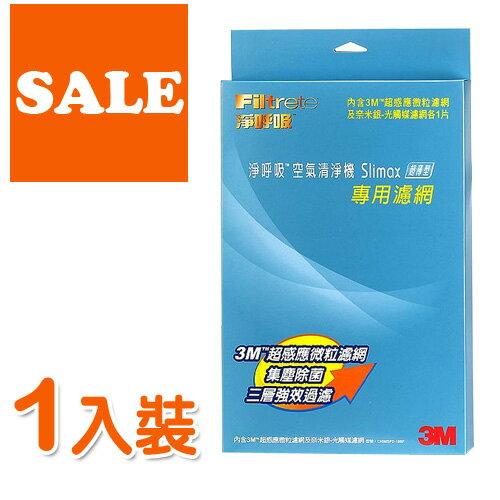 現貨供應中-(1入裝) 3M Slimax 超薄型空氣清淨機專用濾網 CHIMSPD-188