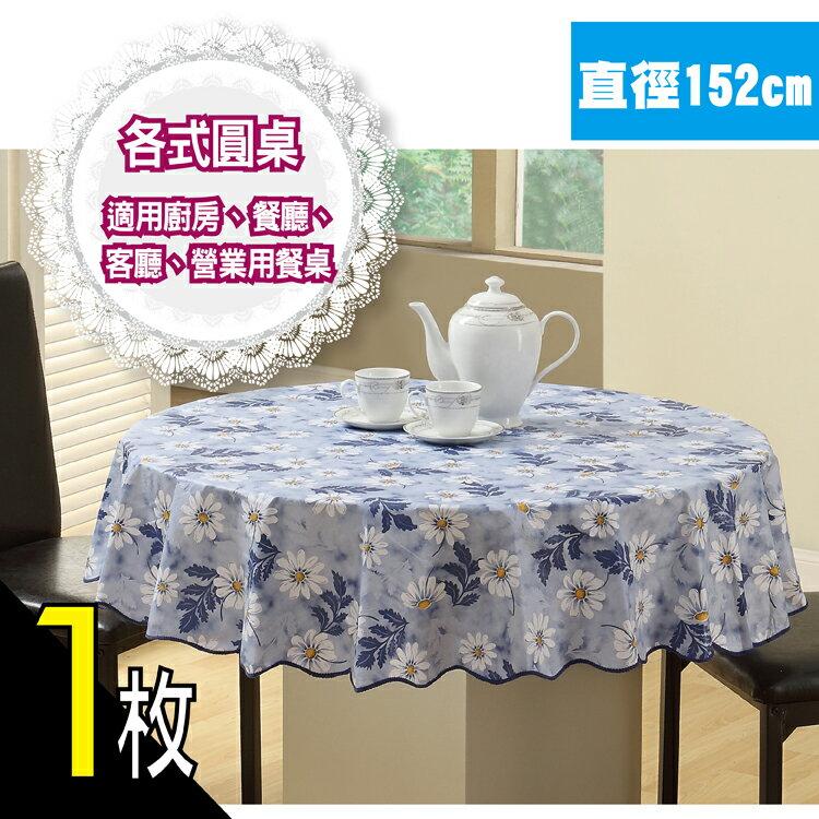 巧易收波浪邊圓型桌巾-直徑152cm / BJ7705
