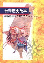 台灣歷史故事 1(二版) | 拾書所