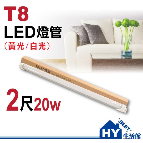 LED燈管 T8燈管 20W二尺燈管 可選白光/黃光《HY生活館》水電材料專賣店
