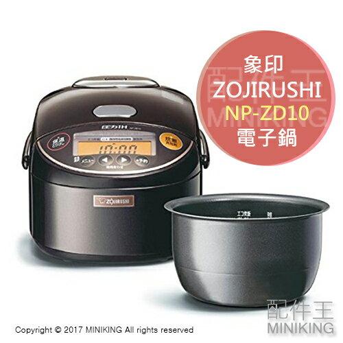 【配件王】日本代購 ZOJIRUSHI 象印 NP-ZD10 電子鍋 電鍋 IH 壓力 飯鍋 六人份 黑厚釜