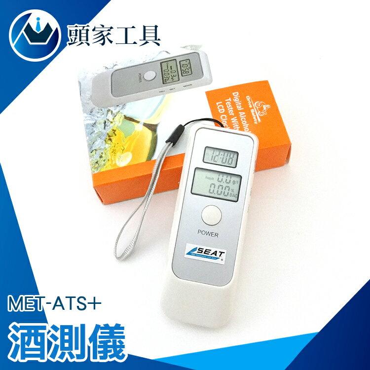 『頭家工具』攜帶型酒測機 酒測器 呼氣式 簡易型 酒駕測試儀 酒測儀 酒精測試儀 MET-ATS+