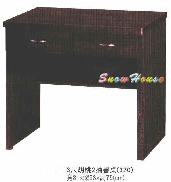 ╭☆雪之屋居家生活館☆╯A047-12 3尺胡桃2抽書桌/電腦桌/工作桌