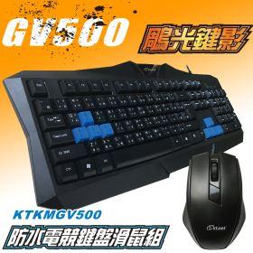 GV500電競有線鍵鼠組 USB介面支援即插即用