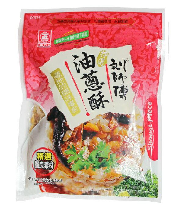 日正 劉師傅油蔥酥 120g (12包) / 箱【康鄰超市】 1