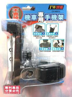 【八八八】e網購~【焊馬 機車專用手機架CY-H0572】301271機車手機架 固定架 機車用品