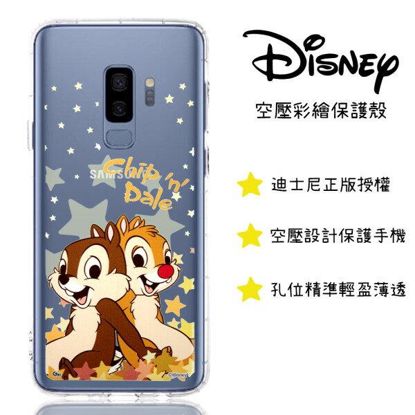 【迪士尼】SamsungGalaxyS9(5.8吋)星星系列防摔氣墊空壓保護套(奇奇蒂蒂)