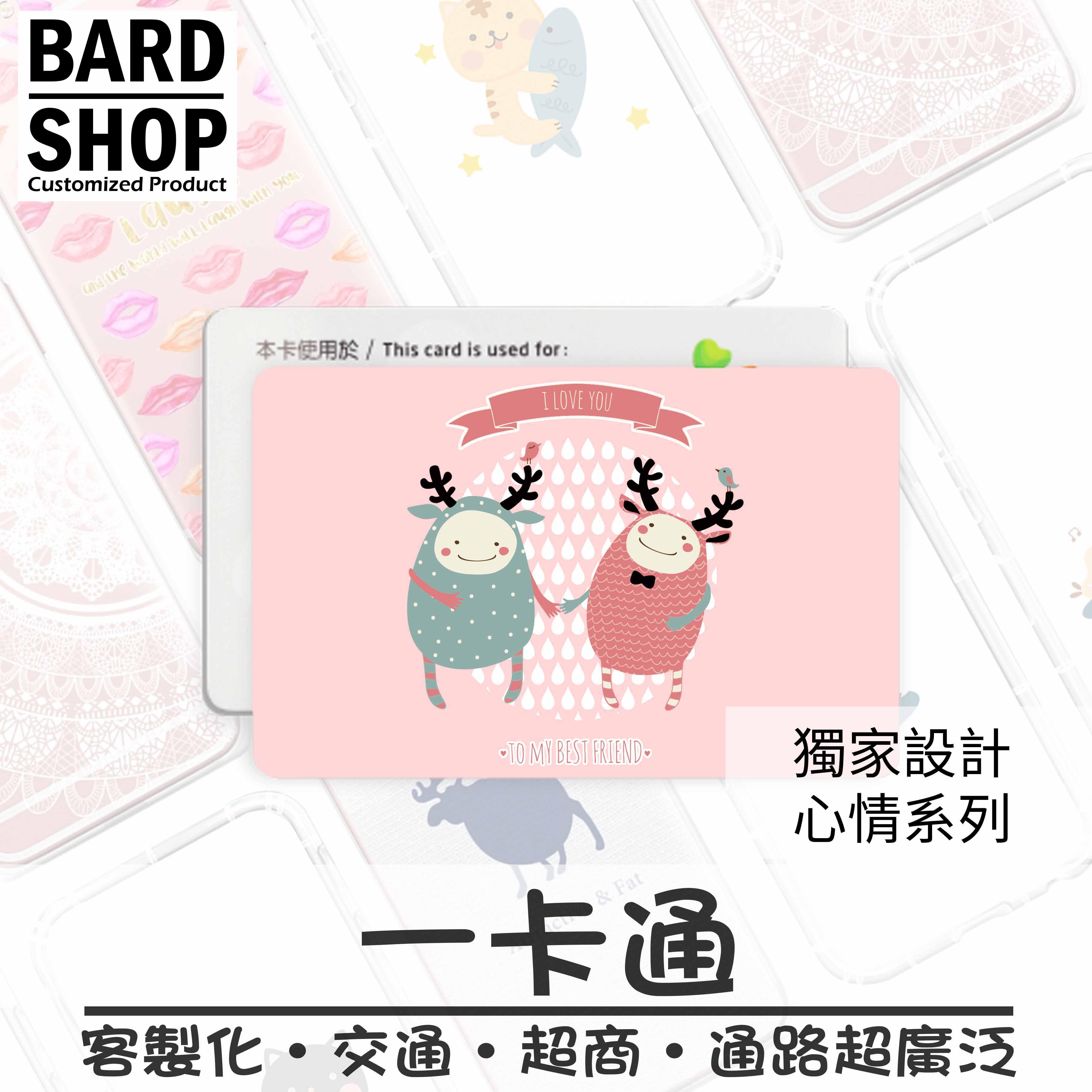 【客製圖案】BardShop客製化交通卡-悠遊卡/送禮/自用/生日/訂做 0