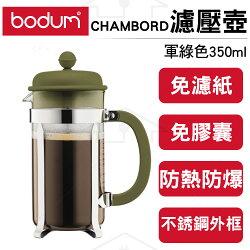 丹麥BODUM CHAMBORD 濾壓壺 350CC 軍綠色 泡咖啡 泡茶 打奶泡