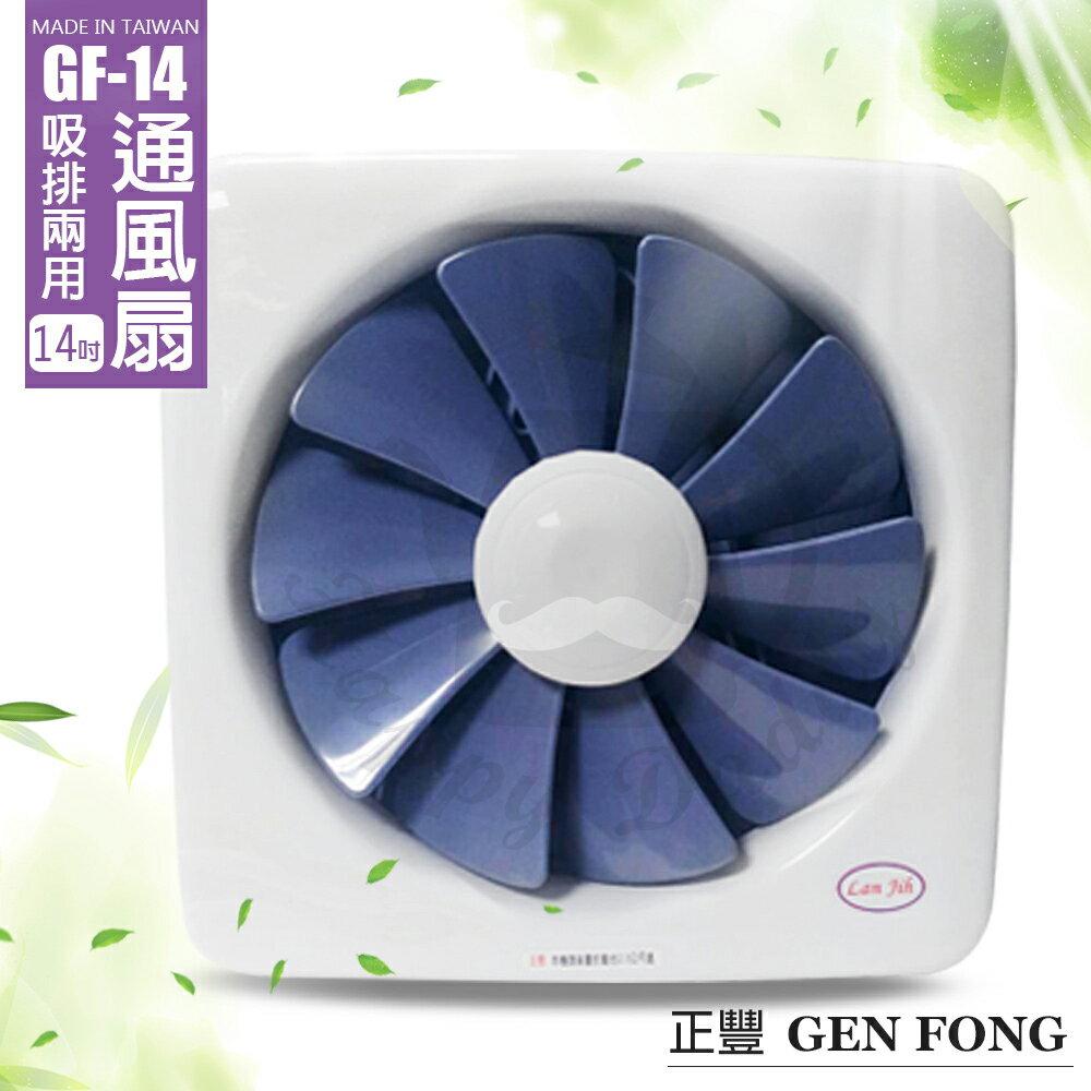 【正豐】14吋百葉通風扇超靜音/排風扇/吸排兩用扇 GF-14