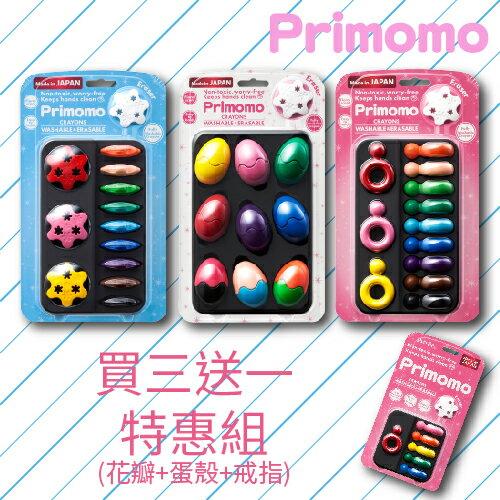 【Primomo】買三送一組合(花瓣+蛋殼+戒指)