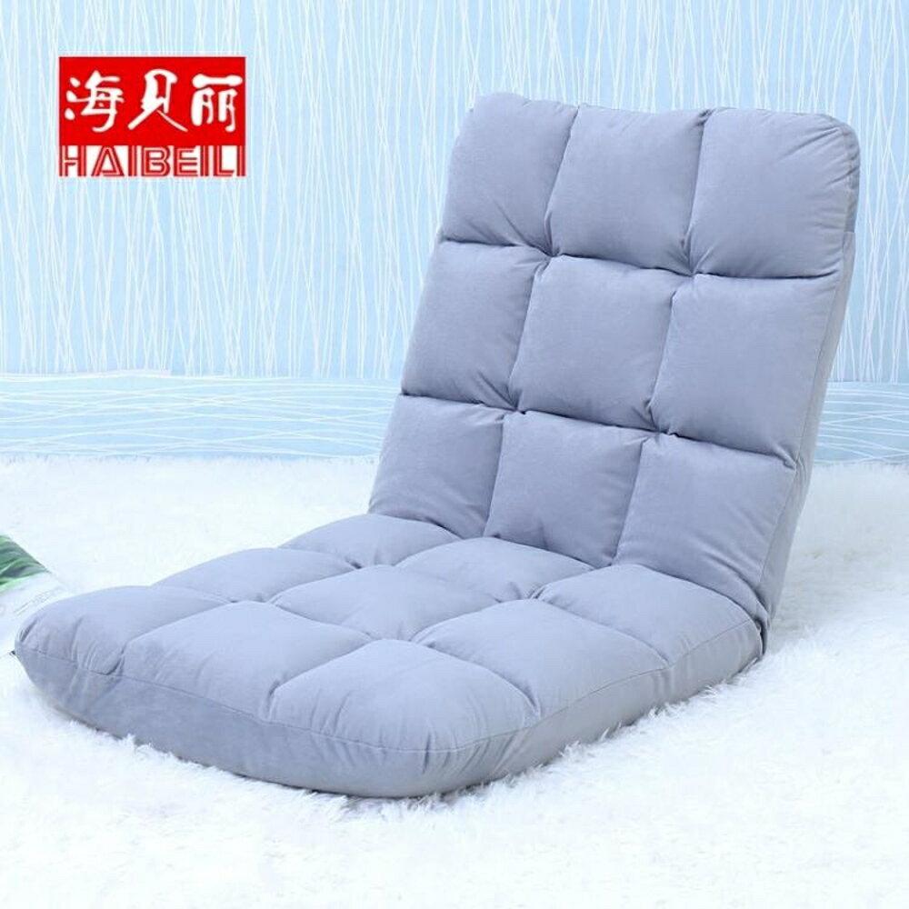 海貝麗懶人沙發榻榻米可摺疊單人小沙發床上電腦靠背椅子地板沙發ATF 雙12購物節