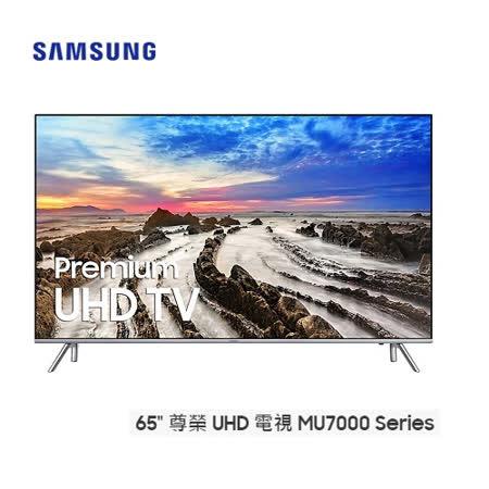 Samsung 三星到【回函贈送HW-MS650/ZW聲霸】SAMSUNG 三星 65吋 尊榮 UHD 液晶電視 UA65MU7000WXZW 12期0% 公司貨 免運費