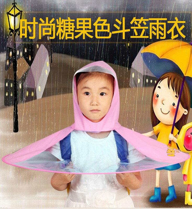 可折疊 透明兒童雨衣 斗笠 解放雙手 伸縮自如 90~130公分 B90403 ~H001