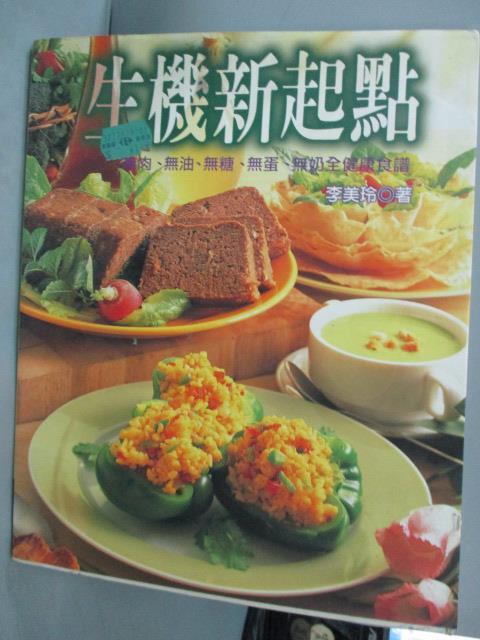 ~書寶 書T6/養生_XDY~生機新起點~無油、無糖、無蛋、無奶全健康食譜_李美玲