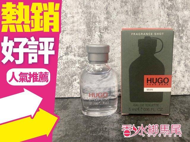 HUGO BOSS 優客 男性淡香水 5ML 沾式小香 ◐香水綁馬尾◐