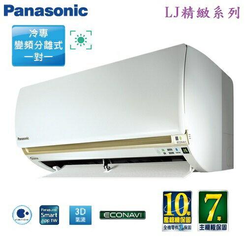 【滿3千,15%點數回饋(1%=1元)】Panasonic8-10坪CU-LJ63BCA2CS-LJ63BA2國際牌變頻冷專分離式公司貨免運費12期0%