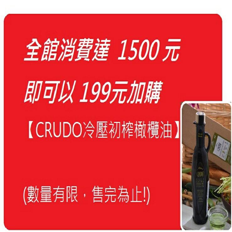 消費滿1500元即 199元加購CRUDO冷壓初榨橄欖油250ml